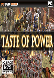 Taste of Power 中文版下载