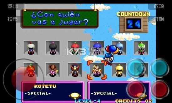 街机游戏破解_街机炸弹超人中文破解版下载-街机炸弹超人最新破解版下载v1.0 ...