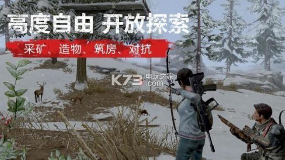 明日之后 v1.0.142 卡拉峰新服下载 截图