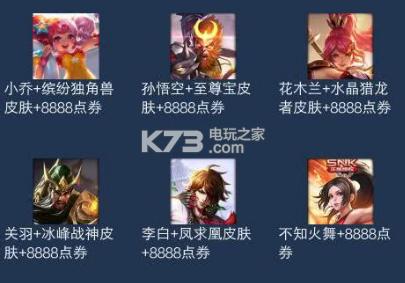 王者荣耀久伴美化神器 v1.0 下载 截图