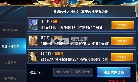 鬼龙王者荣耀换肤手机版 v2.0 下载 截图