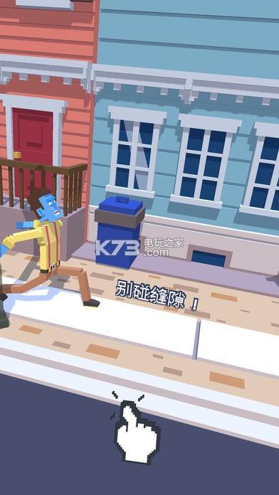 小心走路 v2.0.2 游戏下载 截图