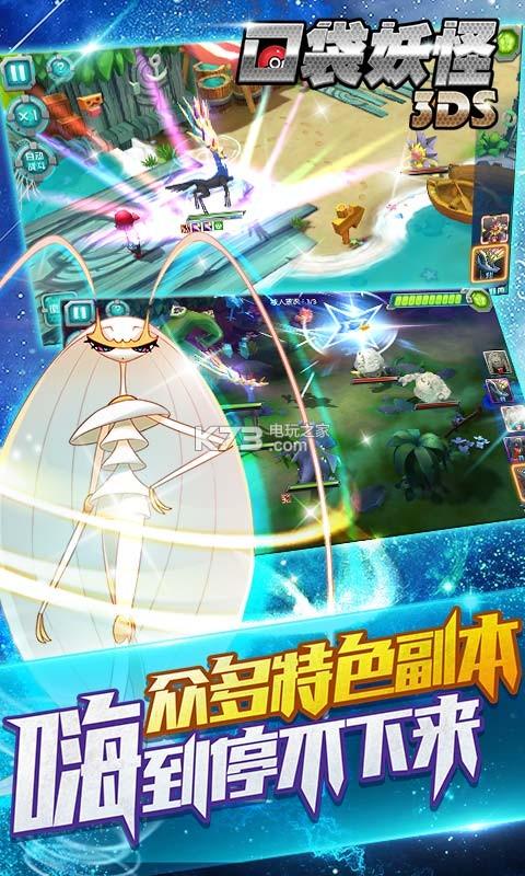 口袋妖怪3DS v2.8.1 ios无限钻石版下载 截图