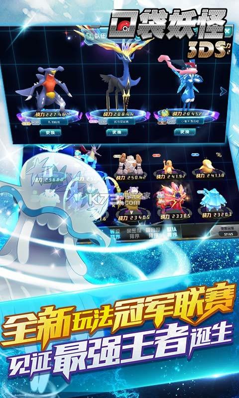 口袋妖怪3DS v3.1.0 单机版下载 截图