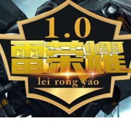 雷荣耀激活码下载v2.0
