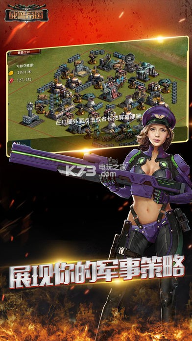 战警帝国 v1.0 游戏下载 截图