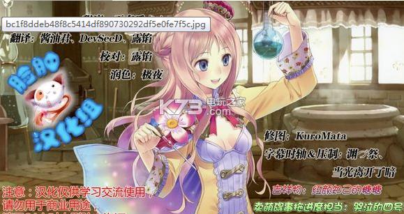 雅兰德的炼金术士3 中文版下载 截图