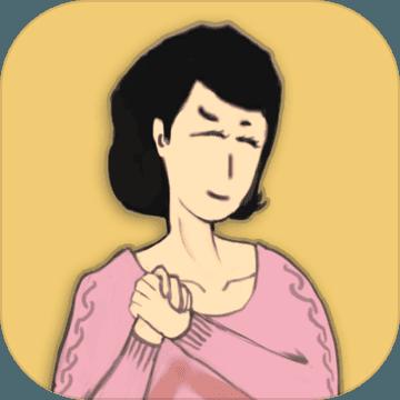 中国式家长 v1.0 破解版