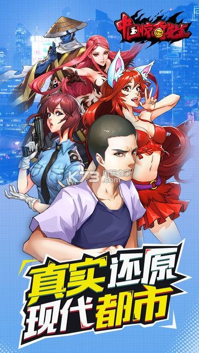 中国惊奇先生 v1.5 果盘版下载 截图