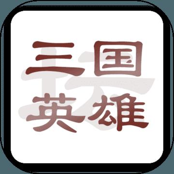 三国英雄坛破解版下载v0.7.6.4