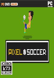 像素足球 v1.0.4 中文版下载