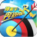 奔跑吧神箭手 v1.2 安卓破解版下载