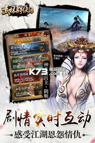 武林群侠传 v2.5.1 手机版下载 截图
