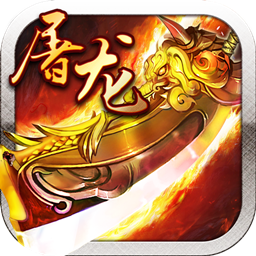 霸业屠龙无限元宝版下载v5.1.1.1