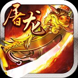 霸业屠龙ios官方版下载v5.1.1.1