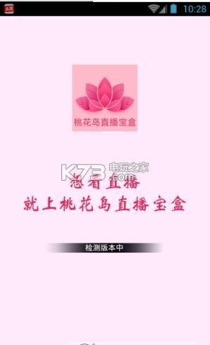 桃花岛直播宝盒 app下载v3.