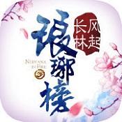 琅琊榜风起长林公测版下载v1.1.1
