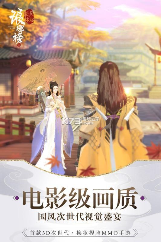 琅琊榜风起长林 v1.1.7 公测版下载 截图