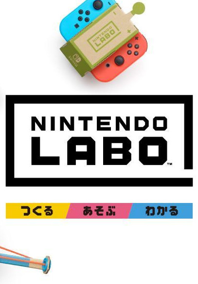Nintendo Labo图纸大全预约