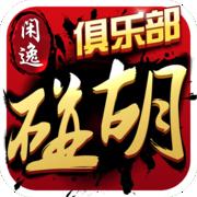 闲逸碰胡 v1.6.0 下载免费新版