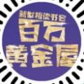 微信百万黄金屋下载v1.0