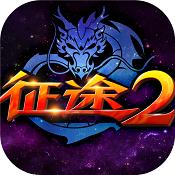 征途2手游安装包下载v1.22.0.0