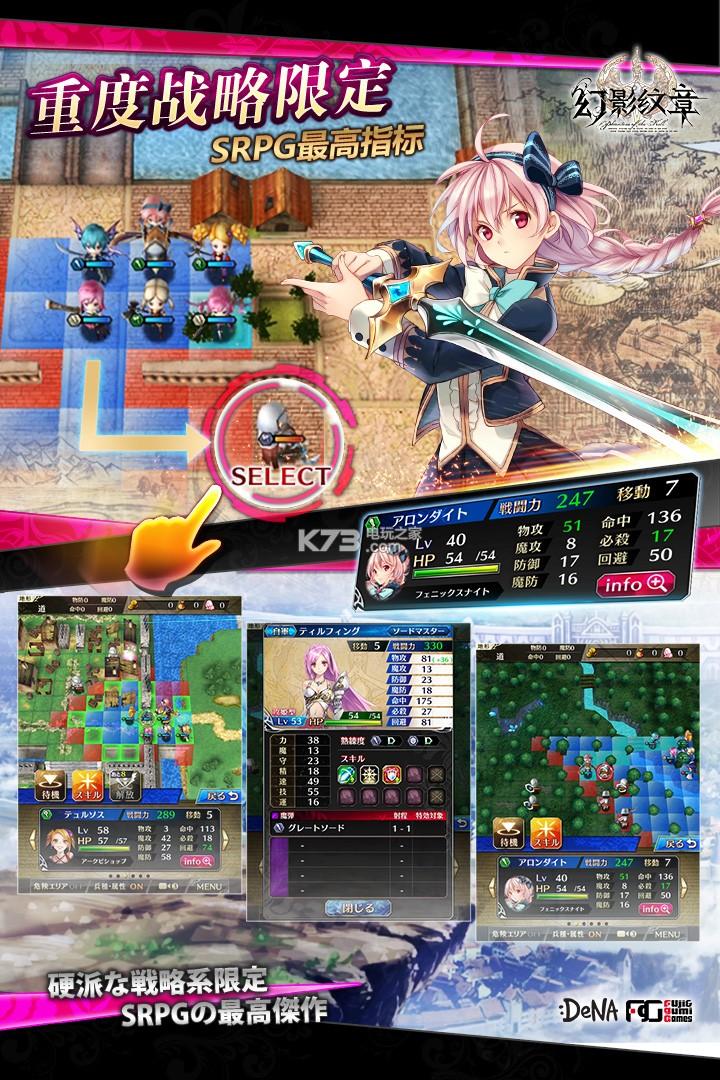 幻影纹章 v3.0.0 无限姬石版下载 截图