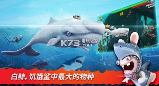 饥饿鲨进化 v8.2.0 新鲨鱼白鲸破解版下载 截图