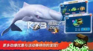 饥饿鲨进化2海洋巨人 v8.2.0 版本下载 截图
