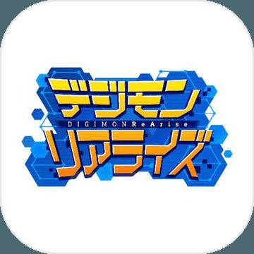 数码宝贝ReArise最新版下载v1.0