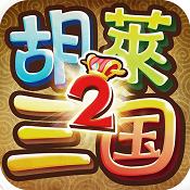 胡莱三国2 v1.6.9 官网下载
