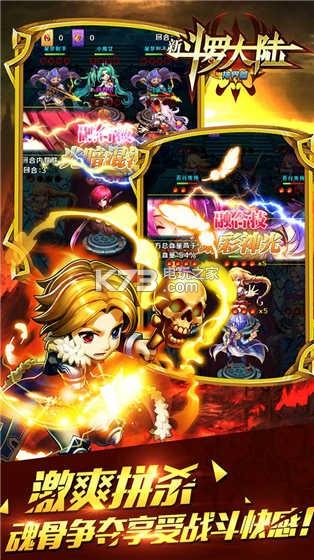 新斗罗大陆手游 v1.0.2.2 最新版下载 截图