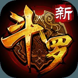 新斗罗大陆手游 v1.0.2.2 最新版下载
