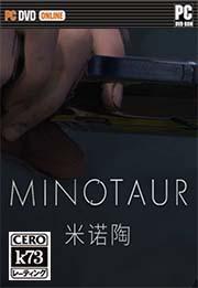 米诺陶游戏中文版下载
