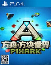 方舟方块世界 PS4版预约