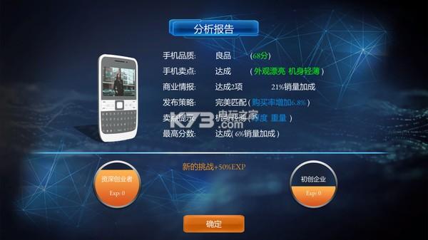 手机帝国 汉化免安装版下载 截图