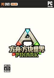 方舟方块世界中文免安装版下载