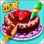 梦想蛋糕屋蛋糕全解锁版下载v1.0.1