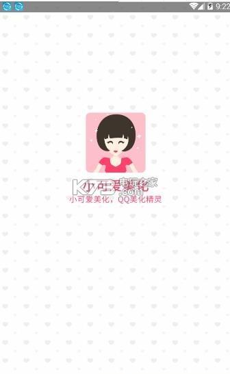 游戏截图 游戏介绍: 《小可爱美化软件》是一款强大的qq辅助软件