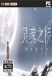 opus靈魂之橋中文硬盤版下載