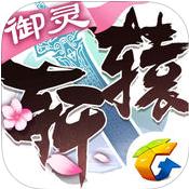 轩辕传奇除夕红包版下载v1.1.1