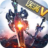 剑灵大主宰满v版下载v2.0.7