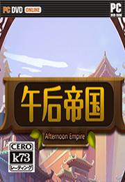 午后帝国 中文版下载