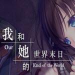 我和她世界末世 v1.0 游戏下载