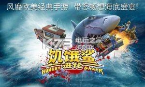 进化饥饿鲨 v7.9.0 下载 截图