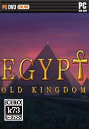 埃及王国 中文版下载