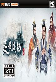 炎黄战纪之三国烽烟 硬盘版下载