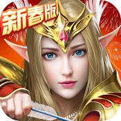 大天使之剑h5新春版下载v2.5.8