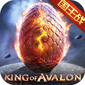 阿瓦隆之王新春版下载v3.9.0