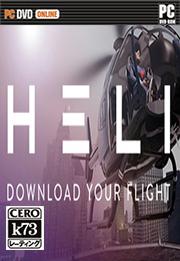 直升机 中文版下载